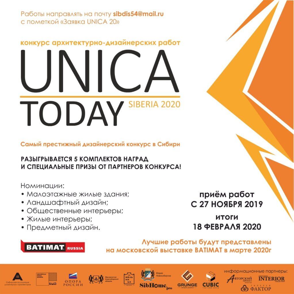 Конкурс UNICA Today