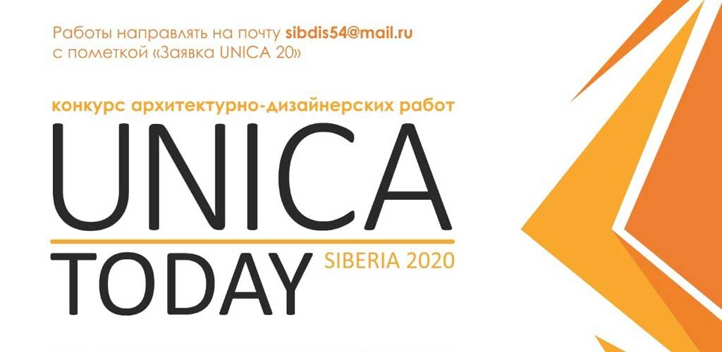 Конкурс UNICA Today